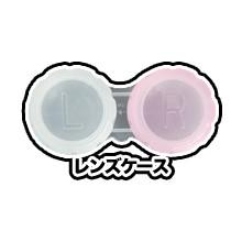 【レンズケース】キャンマジカラコンはコレに保存...