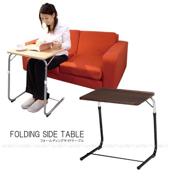 フォールディングサイドテーブル[FLS-1] 折りた...