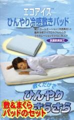 【送料無料/手数料無料】寝床内を涼しく快適に ...