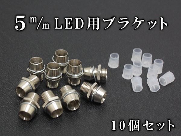 【超SALE】DIY LEDφ5mm用 ステンレス製ブラケッ...