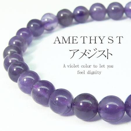 ★天然石 ブレス アメジスト 紫水晶 [6mm] 恋愛成...