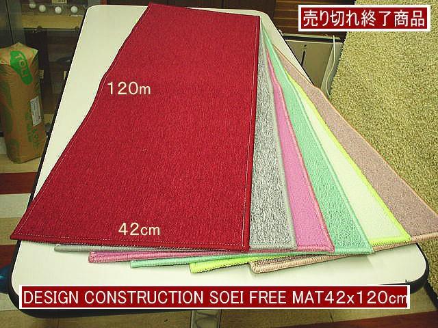 上質端切れカーペット(42X120cm)激安価格の...