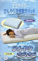 【送料無料/手数料無料】冷感素材と蓄熱蓄冷マイ...
