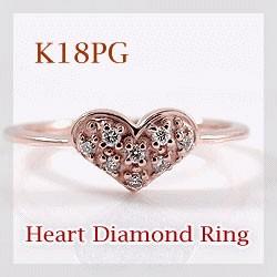 ハートダイヤモンドリングピンクゴールドK18 ピン...