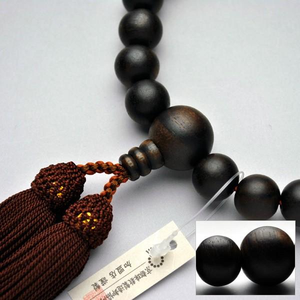 京都数珠製造卸組合・男性用数珠・縞黒檀素引