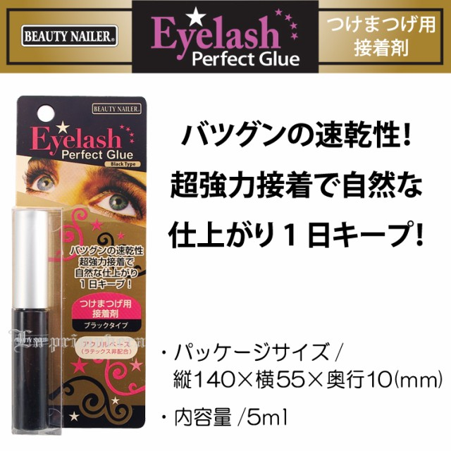【NEW】【10%OFF】つけまつげ用接着剤ブラックタ...