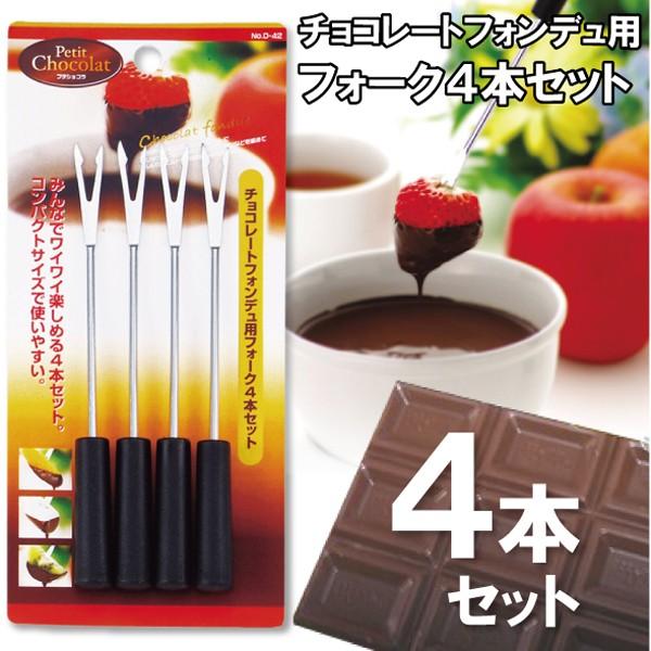 チョコレートフォンデュ用 フォーク4本セット[D-...