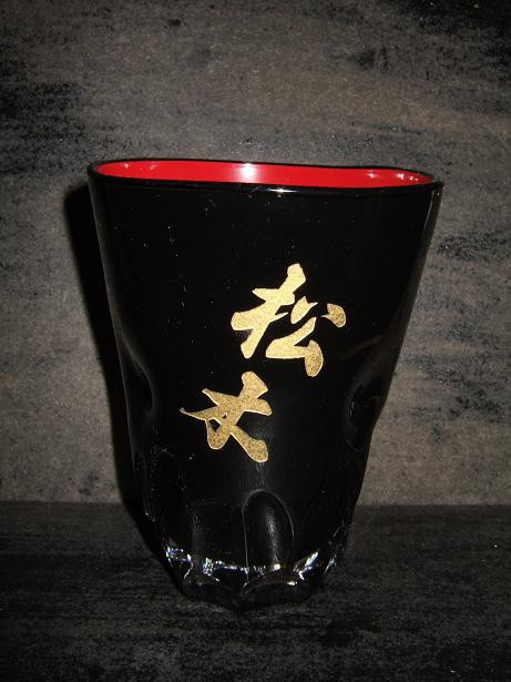 ★オリジナル名入れグラス♪<漆タンブラー黒>誕...