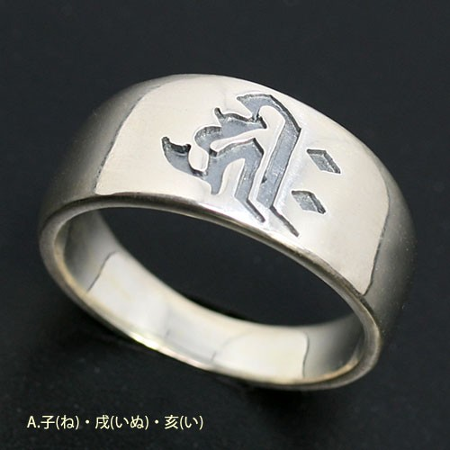 【ネコポス送料無料】シルバー925 梵字リング(十...