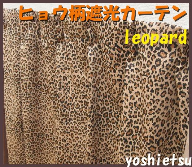 【Y】ヒョウ柄カーテン●幅100cm×丈90cm2枚組●...