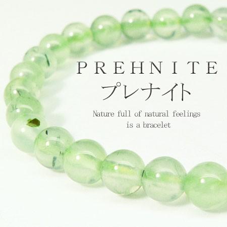 ★天然石 ブレス プレナイト ぶどう石 [6mm]  仕...
