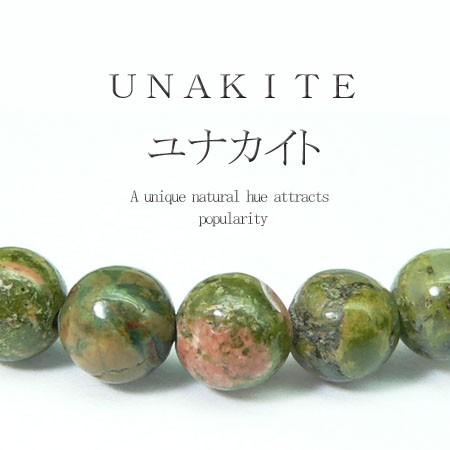 ★1粒!!★ユナカイト★パワーストーン★天然石♪...