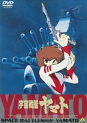 【送料無料】 劇場版 宇宙戦艦ヤマト DVD全5巻...