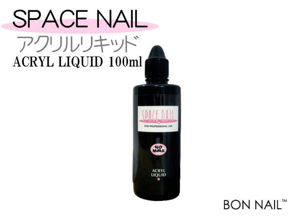 SPACE NAIL★アクリルリキッド100ml _030459