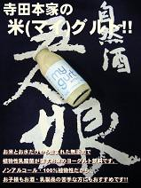 寺田本家 お米のヨーグルト【米グルト(マイグルト...