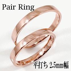 平打ち 結婚指輪 2.5ミリ幅 ペアリング マリッジ...