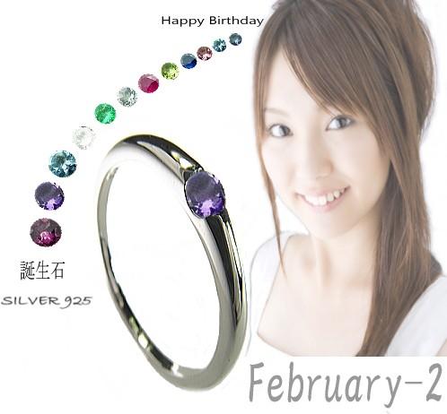 【対応】3号〜15号サイズ◆2月 誕生石★天