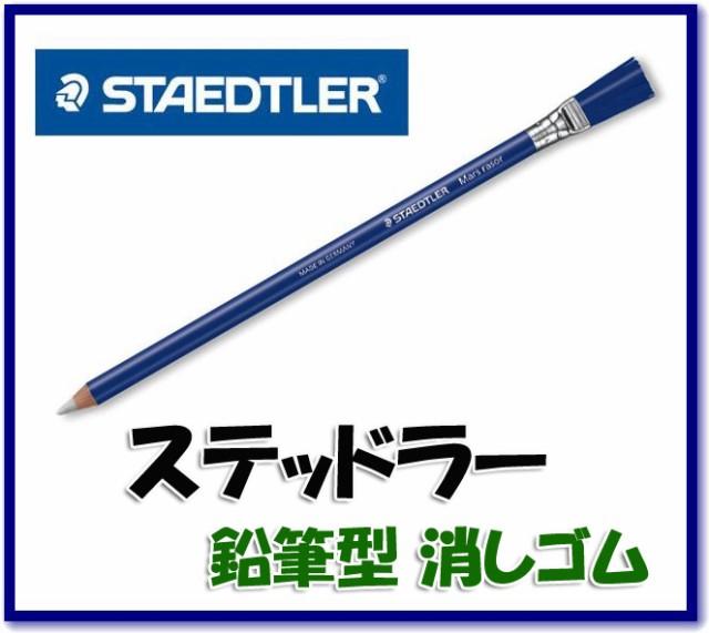 プロが選ぶ鉛筆型!【ドイツ】ステッドラー◆鉛筆...