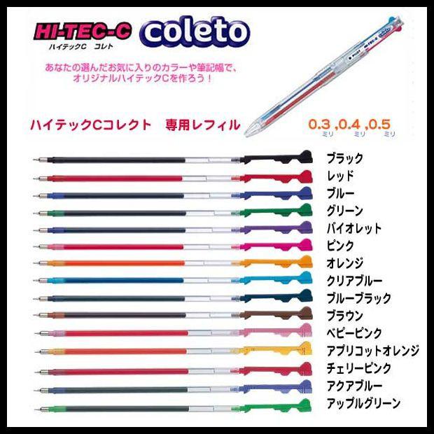 ハイテックC コレト 専用レフィル0.3/0.4/0.5 LHK...