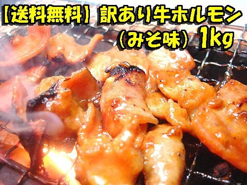 【訳あり】送料無料!牛ホルモン(みそ味)1kg...