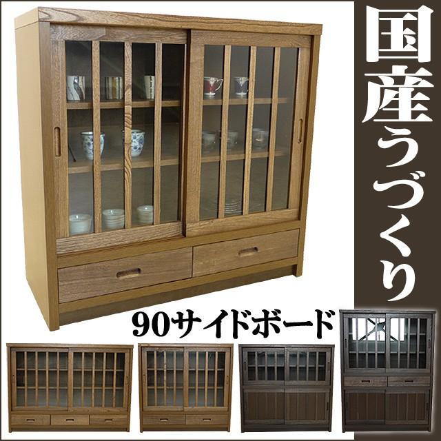 【送料無料】日本製/完成品!90サイドボード!キ...