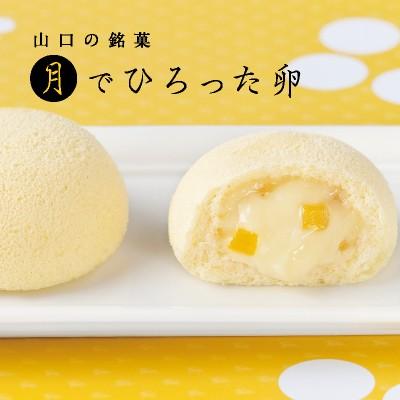 山口銘菓 月でひろった卵16個入(お中元/ギフト)...
