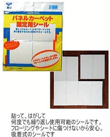 すべり止め【マット・カーペット専用】マットの周...