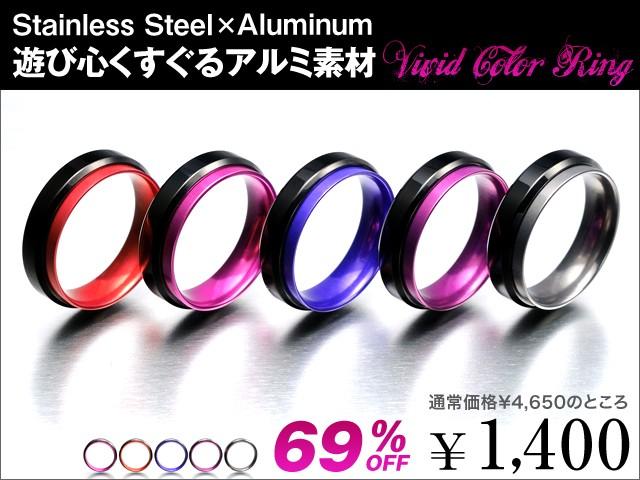 69%OFFカラバリ5色【新感覚アルミニウム】アルマ...