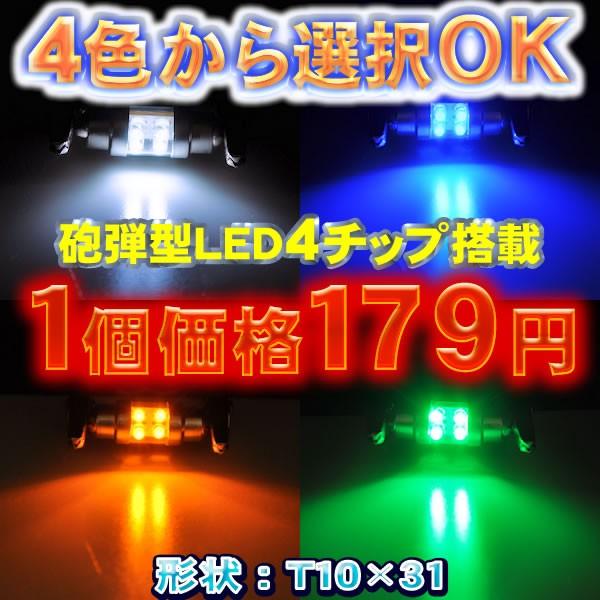 【メール便可】最安★1球179円!!ルームランプ球T1...