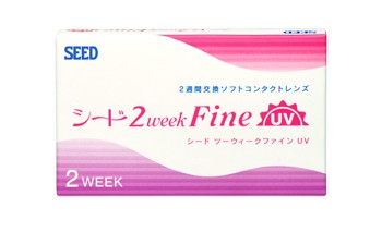 【メーカー直送 送料無料】2weekFineUV (シード ...