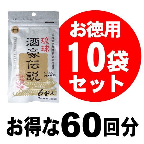 【送料無料】琉球 酒豪伝説(6包入)10袋セット...