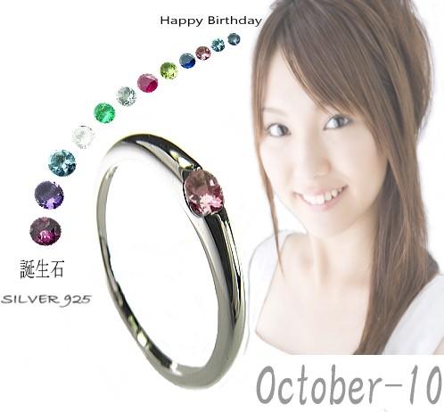 【対応】10月 誕生石★天然石ピンクトルマ
