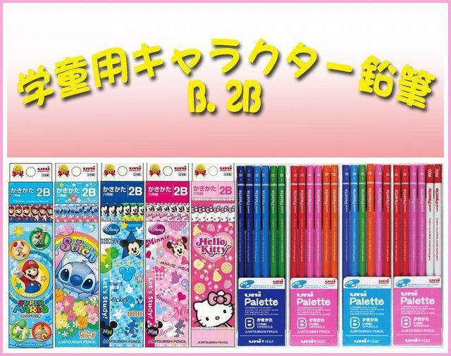 キャラクター学用エンピツB/2B【三菱・uni】 鉛...