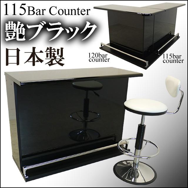 【送料無料】115バーカウンター!国産品/完成品 ...