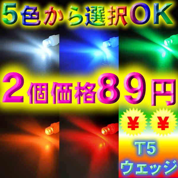 【メール便可】2球で89円!超経済的レンズ付きT5ウ...