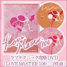 LOVE MASTER 100★100個の成功...