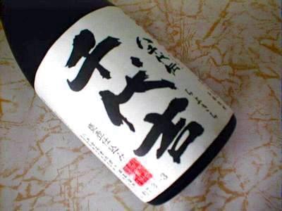 芋焼酎  第三弾 千代吉(ちよき)誕生
