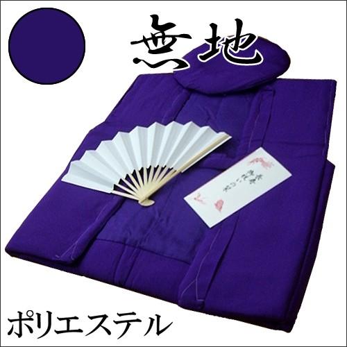 【送料無料】 「紫ちゃんちゃんこ(無地・ポリエ...