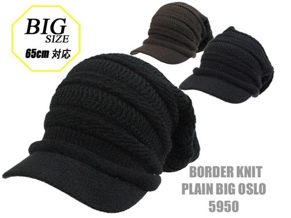 【大きい 帽子◆最大65cm】ボーダー編みツバ付き...