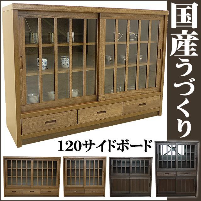 【送料無料】日本製/完成品!120サイドボード!キ...