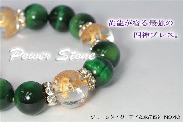 天然石 緑虎目(グリーンタイガーアイ)&水晶四神 ...