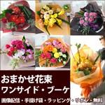 13時締切で最短【翌日着】花束 季節のおまかせブ...