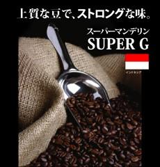 【コーヒー 健康】【おすすめ珈琲豆】★マンデリ...
