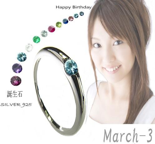 【対応】3号〜15号サイズ◆3月 誕生石★天