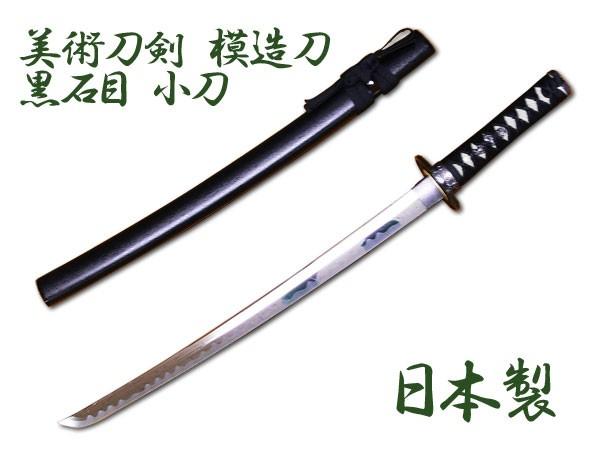 『送料無料』*日本製 美術刀剣■日本刀模造刀■...