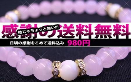 【送料無料】女神ヴィーナスブレスレット〜980円...