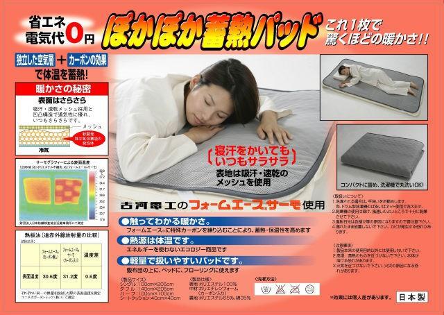 【送料無料/手数料無料】日本製(省エネ)電気なし...