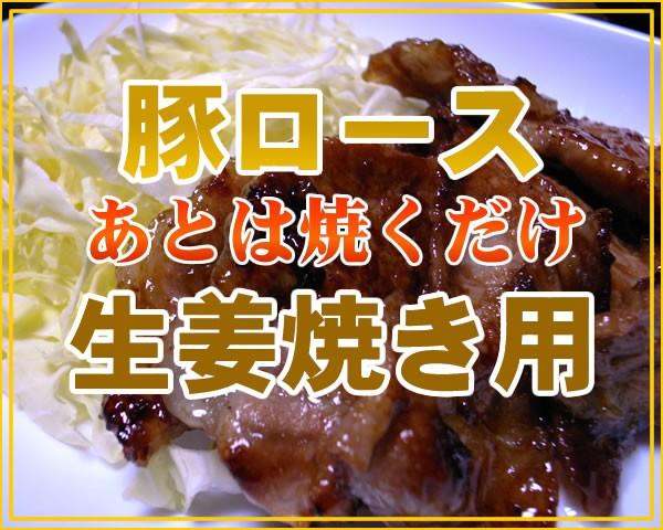 豚ロース生姜焼きタレ付き350g 焼肉/訳あり/ギフ...