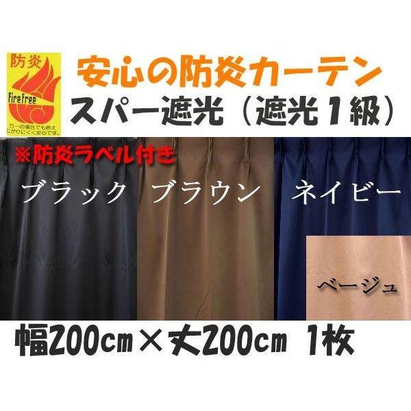 【Y】1級遮光カーテン●ブラック/ネイビー/ブラウ...