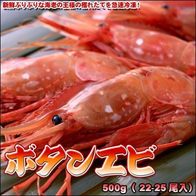 ボタンエビ 大サイズ 500g 22-25尾入 送料無料 ※...